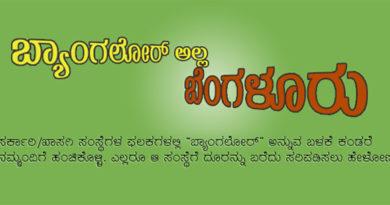 ಬ್ಯಾ೦ಗಲೋರ್ ಅಲ್ಲ ಬೆಂಗಳೂರು