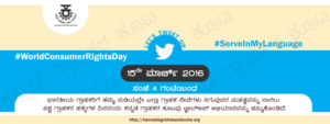 tweet-up-mar-15-kannada